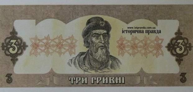 3 гривні, гроші, фінанси