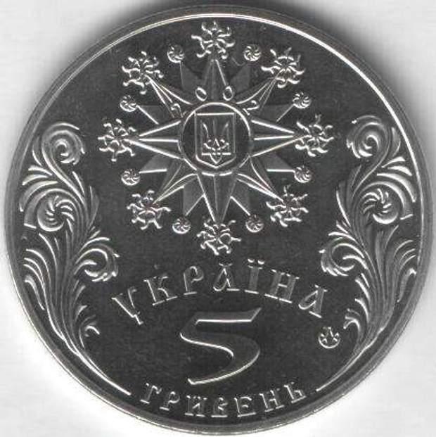 монети, 5 гривень