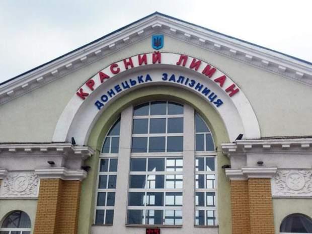 Вокзал, Лиман, ДНР