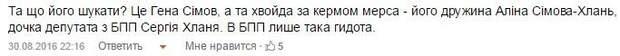 Аліна Сімова-Хлань, Миколаїв, скандал