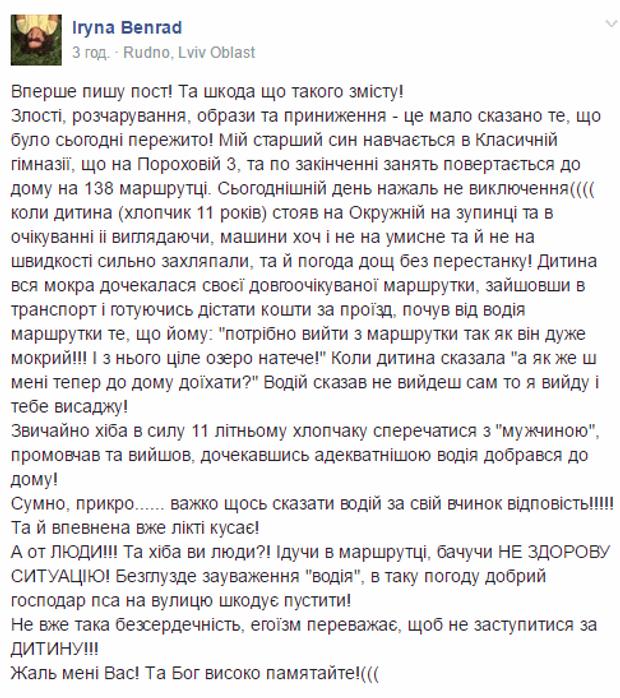 Рудно, маррутка, Львів