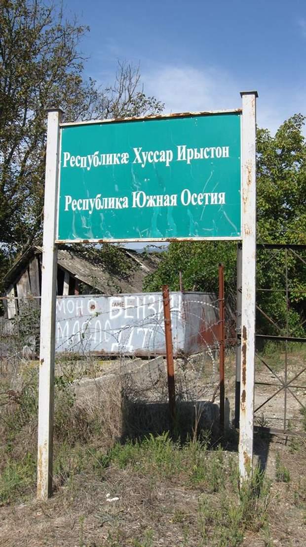 Так званий кордон через грузинське село Двані на межі з Південною Осетією.