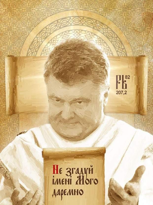 Філарет: Епіфаній і Порошенко обдурили мене на соборі - Цензор.НЕТ 2276