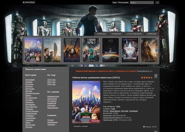 Kinogo, онлайн, кіно