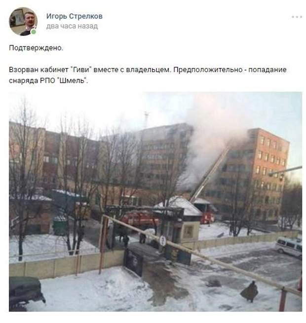 Гіві, Гіркін, Донецьк