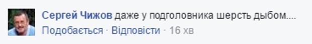 Захарова, курйоз