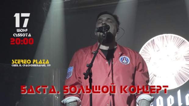 Баста, концерт, Київ