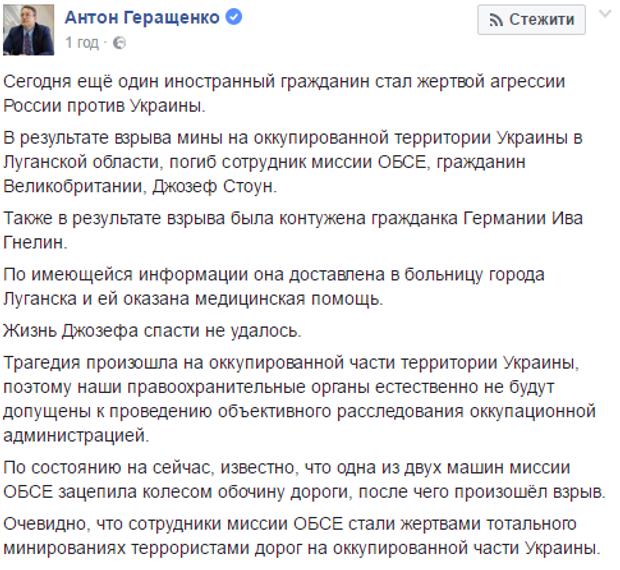 Геращенко, ОБСЕ, Донбасс