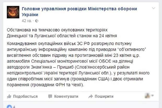 Бойовики поширюють пропаганду проти України, використовуючи підрив авто ОБСЄ