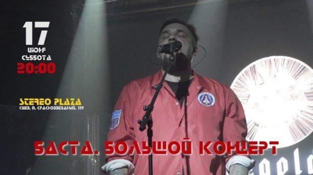 У Києві планує виступити російський репер Баста