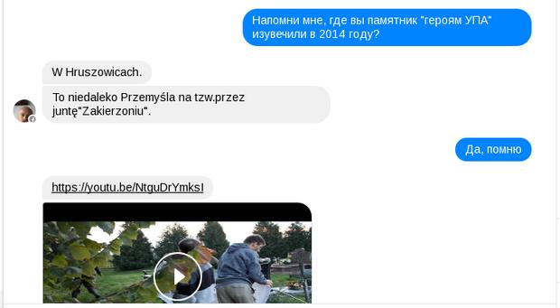 Усовський, Польща, Україна, Росія