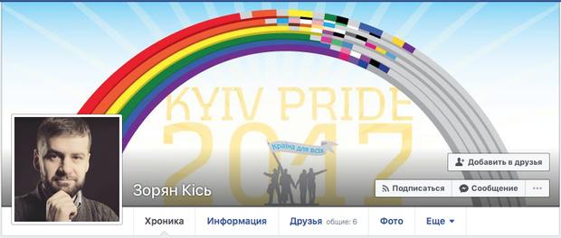 Київ, ЛГБТ, Арка Дружби Народів, Євробачення
