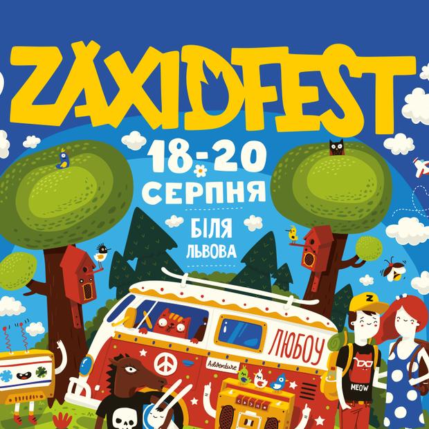 Zaxid fest 2017