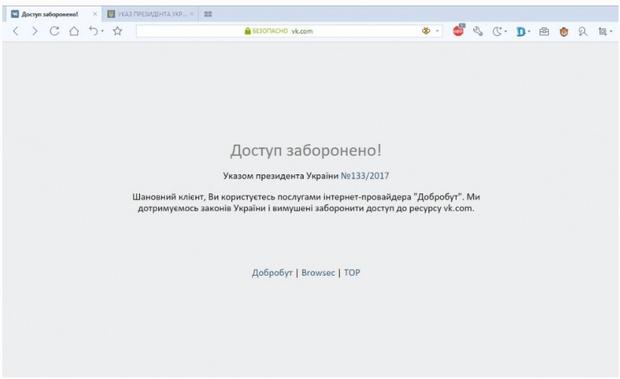 Заблокували Вконтакте