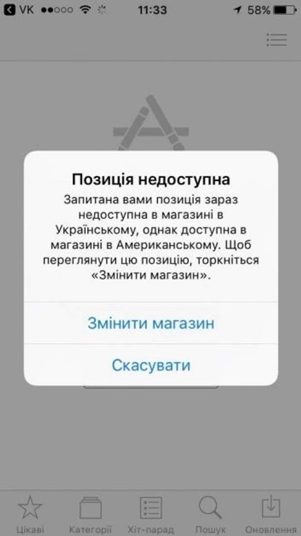 В українському магазині App Store зник