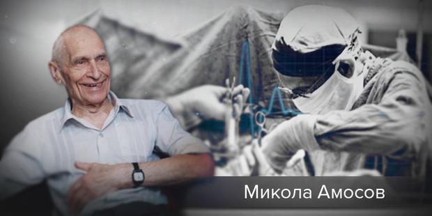 Михайло Амосов