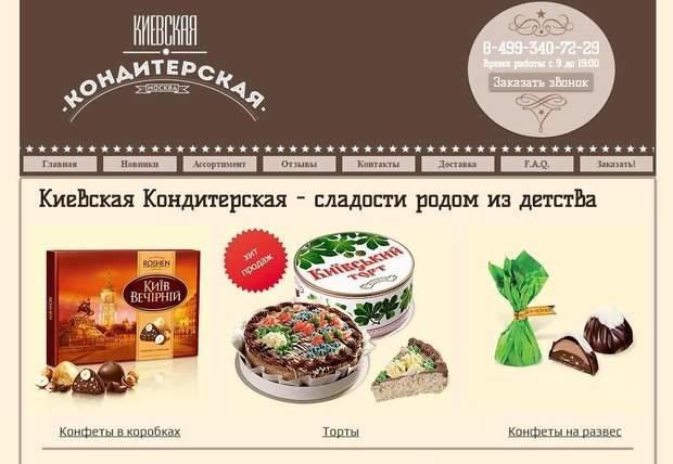 В Росії продаються солодощі