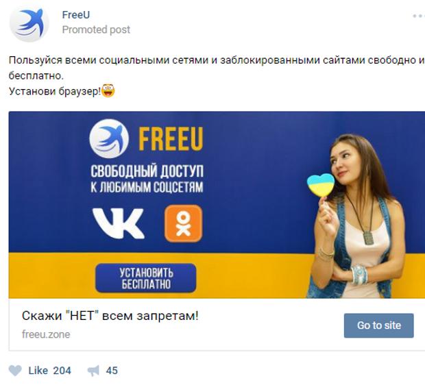скачать браузер freeu
