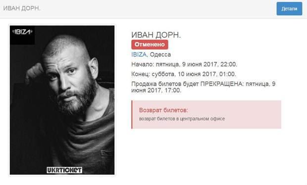 Концерт Дорна скасовано