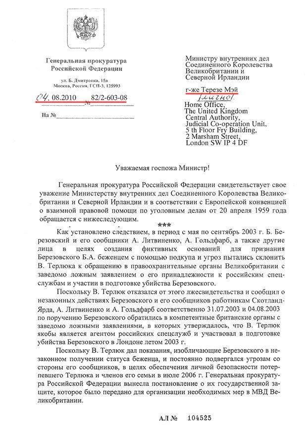Росія, Мей, Компромат, Британія, Скрипаль