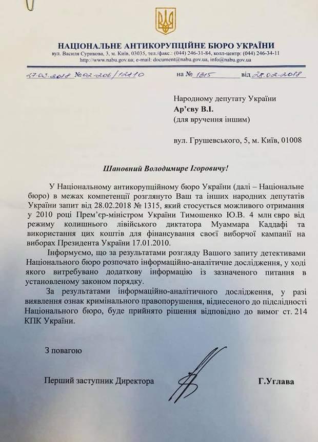 Відповідь НАБУ на запит Ар'єва щодо фінансування Тимошенко Каддафі