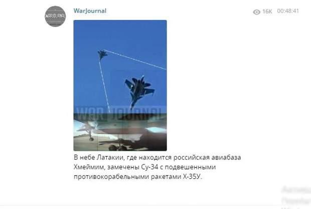 Су-34 в Сирії