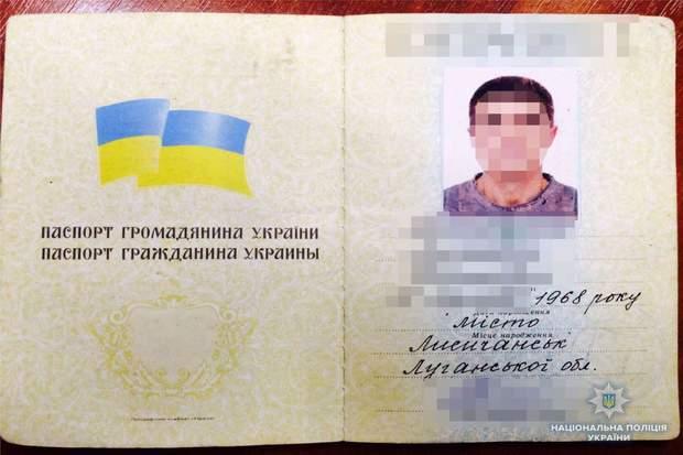 Паспорт 50-річного уродженця Луганської області