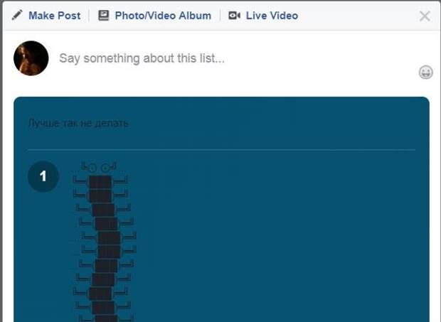 Новий спам у Facebook