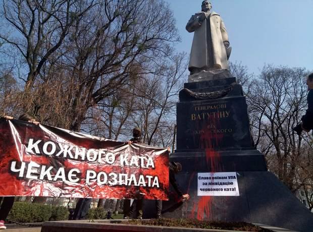 бійка націоналісти пам'ятник Ватутіну