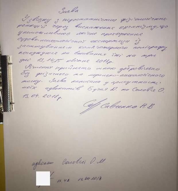 Савченко погодилася поїсти