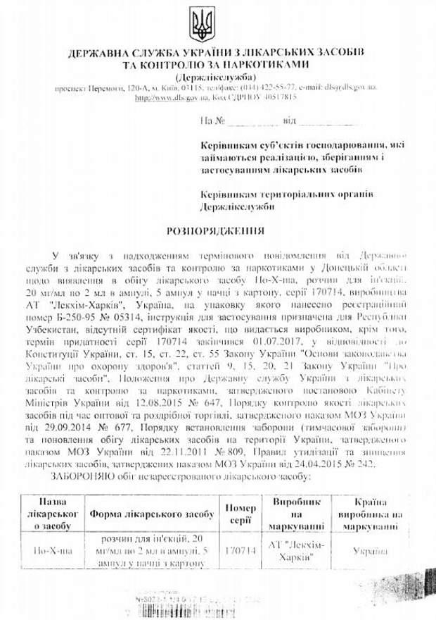 В Україні заборонили аналог