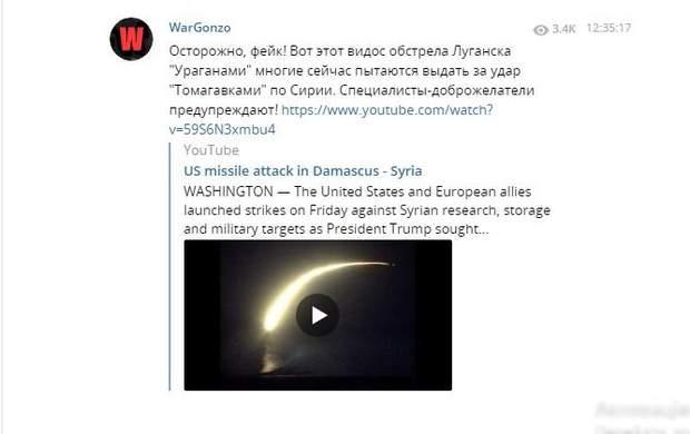 Фейкове відео про удари по Сирії