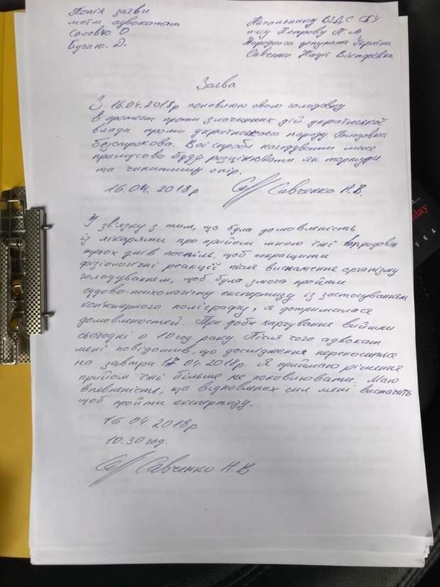 Заява Надії Савченко