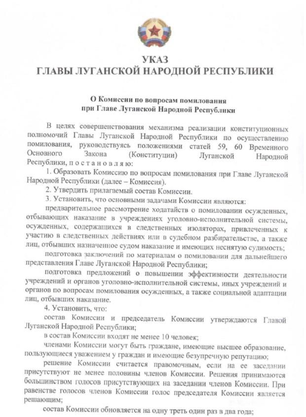 Указ на окупованій Росією Луганській території