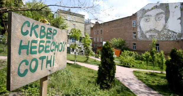 Сквер Небесної Сотні в Києві поки що існує в проекті