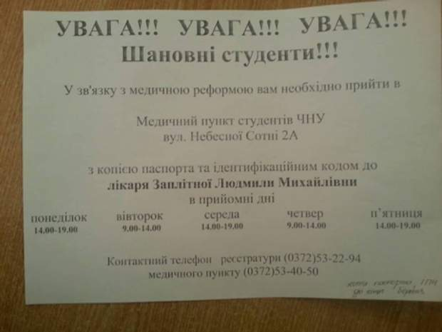 вибір лікаря Чернівці студенти