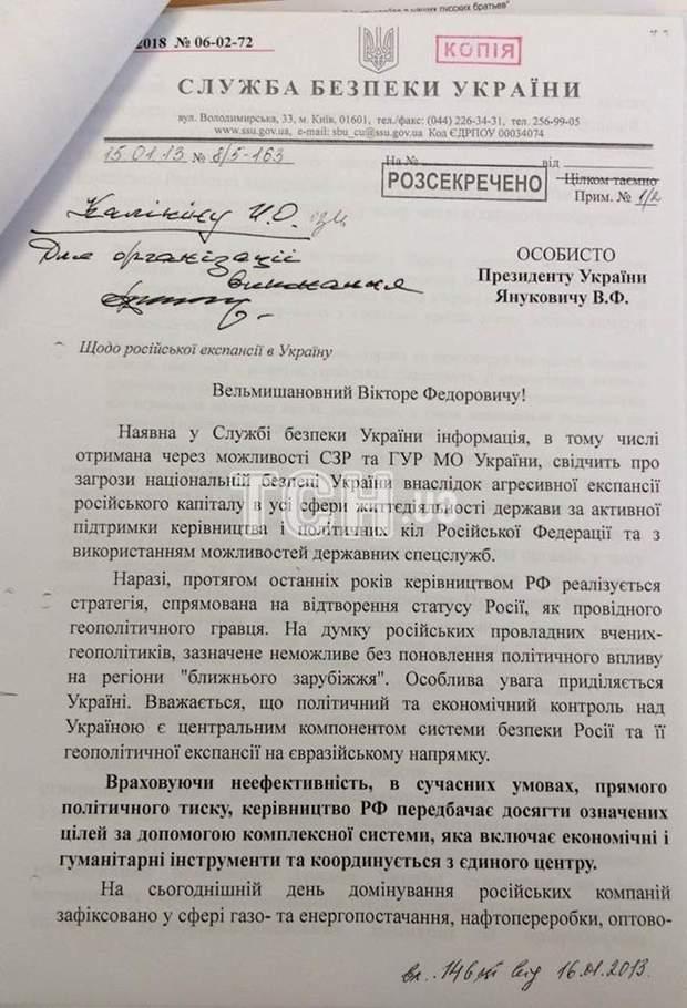 Справа Януковича