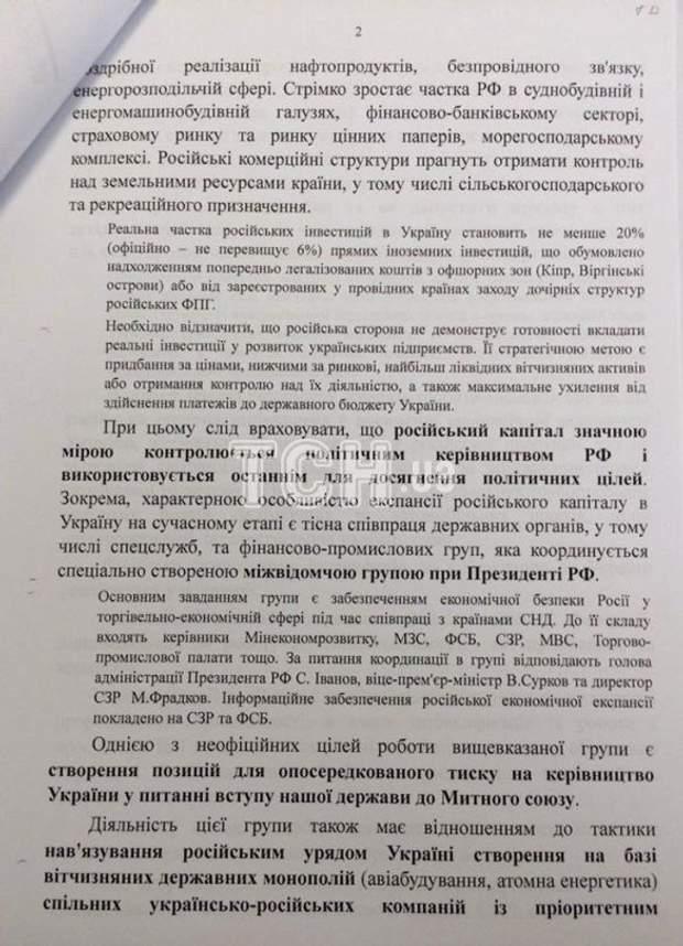 Якименко Янукович СБУ лист