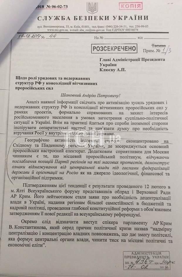 Листи Якименка Янукович СБУ
