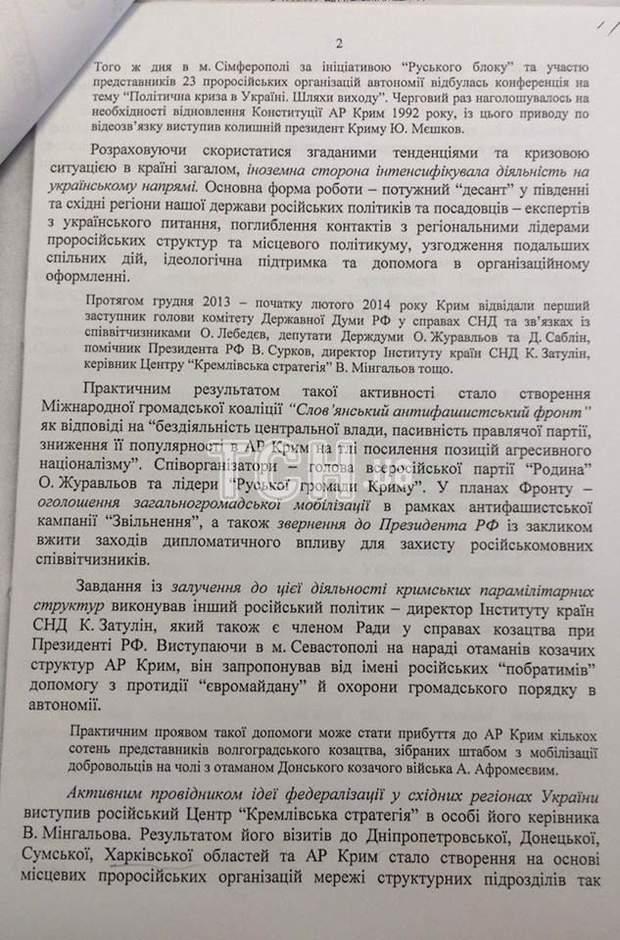 Лист Якименка Клюєв Янукович