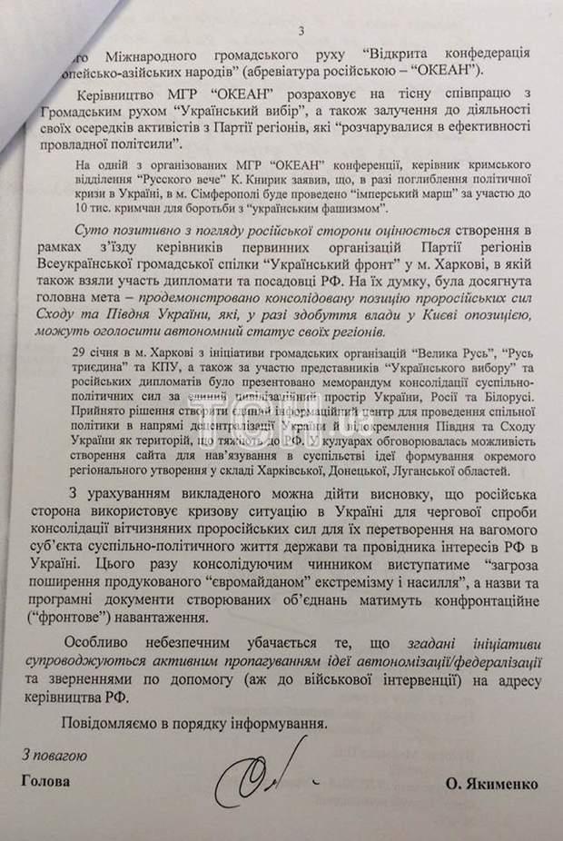 Янукович, Якименко, Клюєв