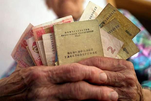 Гроші пенсіонерів