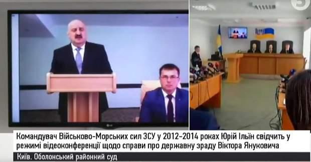 Юрій Ільїн держзрада Януковича