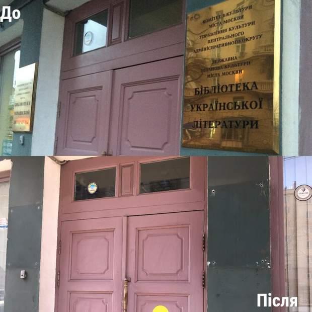 Закрити Бібліотеку української літератури у Москві