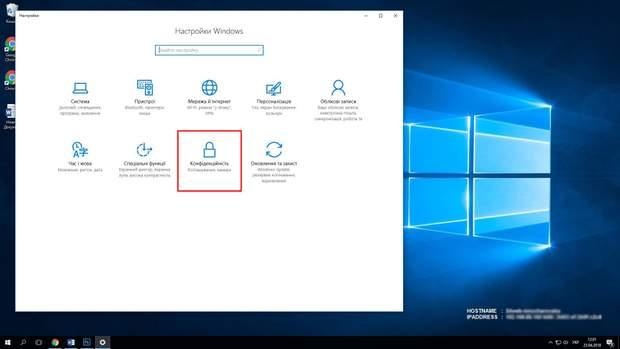 Як відключити відслідковування вводу на Windows 10