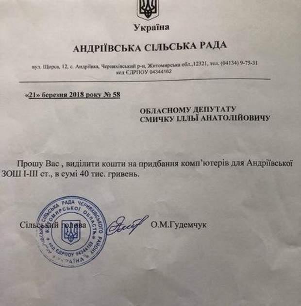 Житомир, Андріївка, Радикальна партія, школи комп'ютери, Смичко, ноутбуки