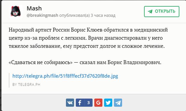 Клюєв, Росія, хвороба, Mash, ЗМІ