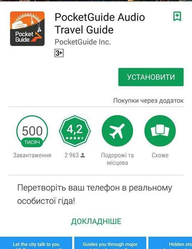 PocketGuide Audio Travel Guide