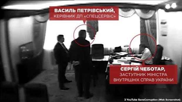 Розмови Петрівського з колишнім заступником МВС Сергієм Чеботарем