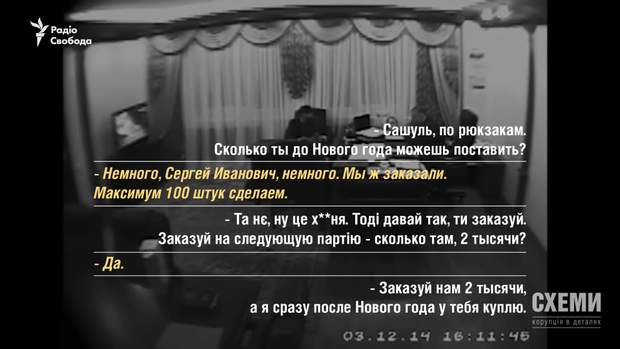 Розмова Олександра Авакова із Сергієм Чеботарем про розкрадання піску